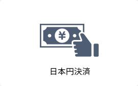日本円決済