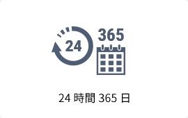 24時間365日