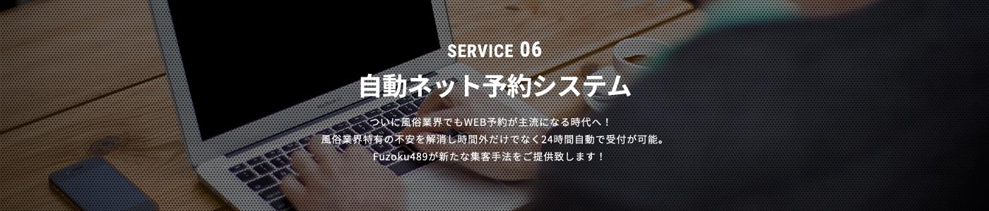 自動ネット予約システム