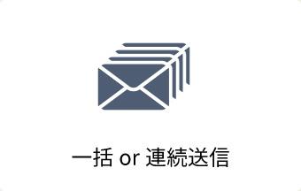 一括 or 連続送信