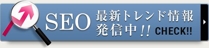 SEOの最新トレンド情報配信中!