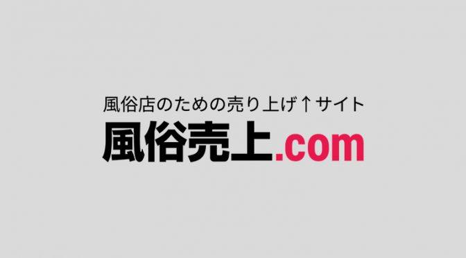 風俗売上.comロゴ