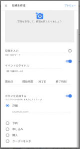 Google Posts投稿画面