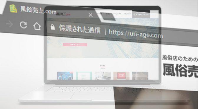 HTTPSで保護されたホームページ