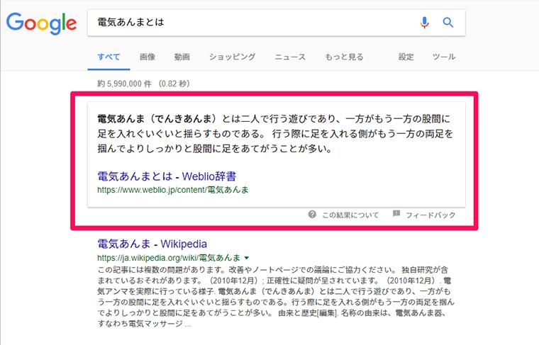 Googleでの強調スニペットの表示結果