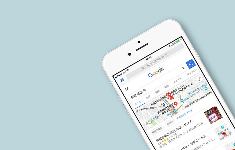 新宿 風俗 今の検索結果をスマホで表示