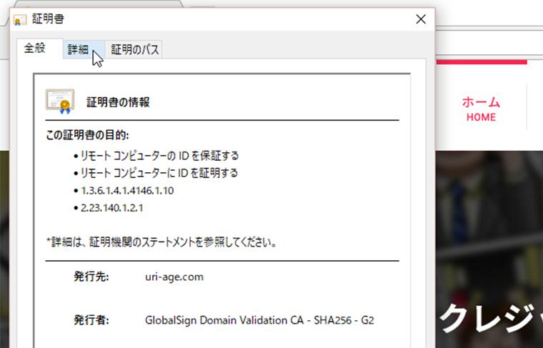 SSL証明書の確認方法その3