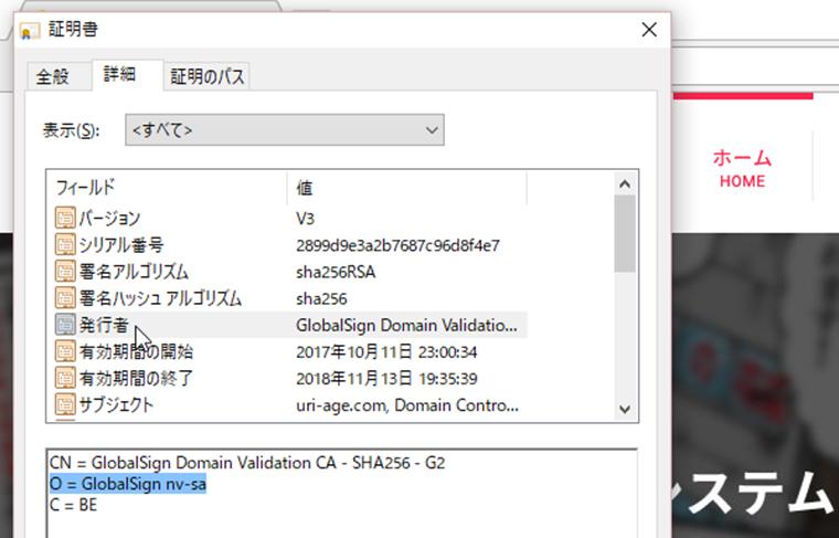 SSL証明書の確認方法その4