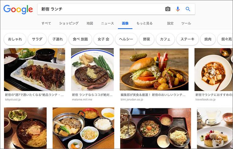 パソコンでのGoogle画像検索結果
