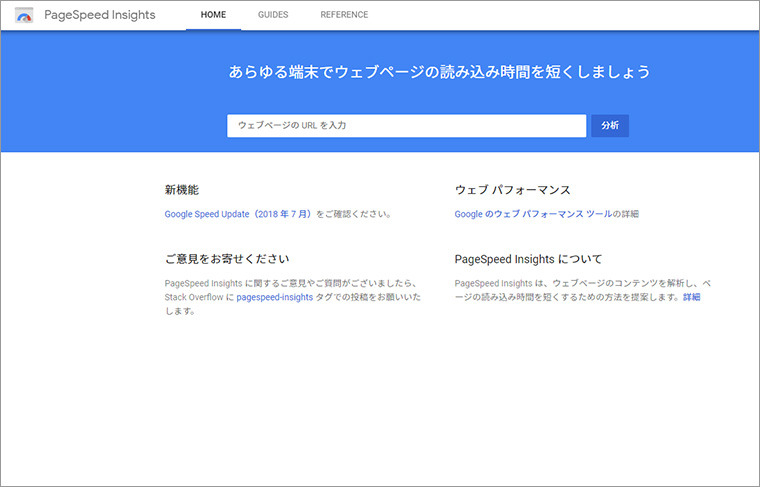PageSpeed Insightsの表示画面