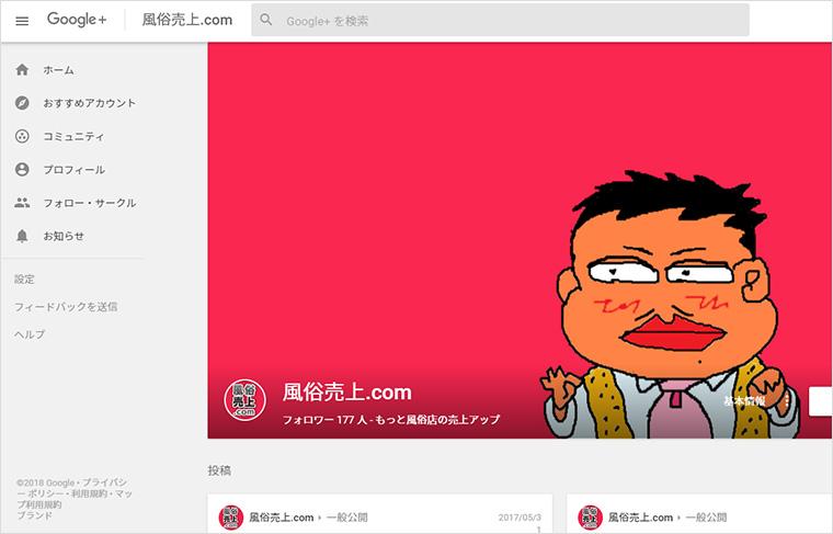 風俗売上.comのGoogle+