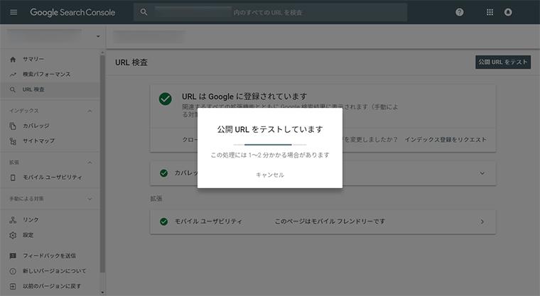 URL検査ツールのライブテスト