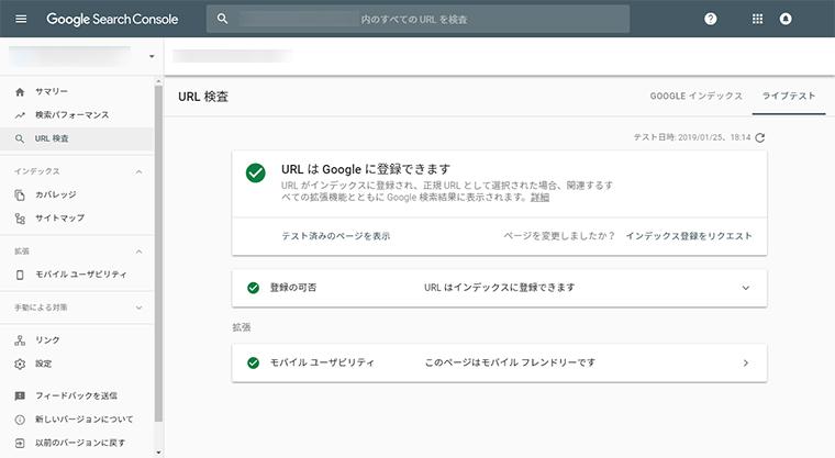 URL検査ツールのライブテスト2