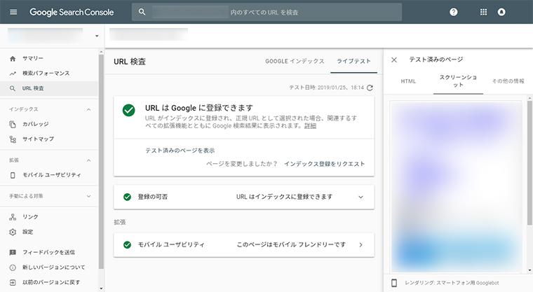 URL検査ツールのライブテスト3