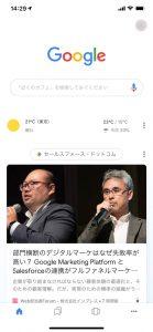 Google Discoverの表示画面