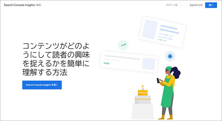 Search-Console-Insightsの画面